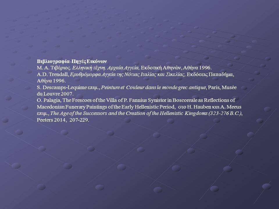 Βιβλιογραφία-Πηγές Εικόνων M. Α. Τιβέριος. Ελληνική τέχνη.