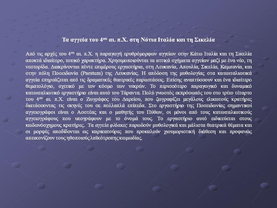 Τα αγγεία του 4 ου αι. π.Χ. στη Νότια Ιταλία και τη Σικελία Από τις αρχές του 4 ου αι.