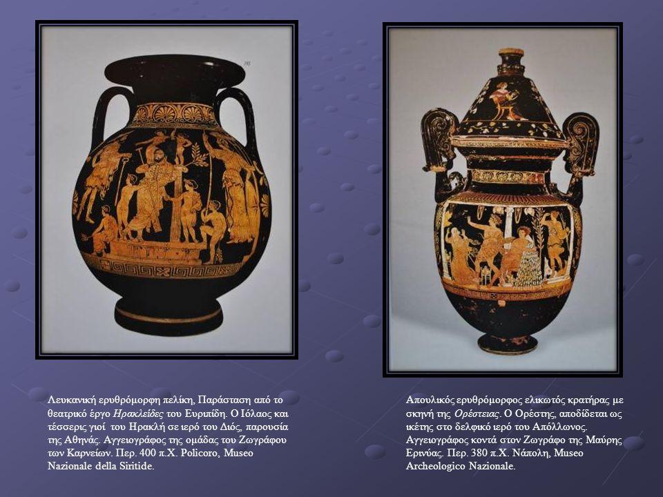 Λευκανική ερυθρόμορφη πελίκη, Παράσταση από το θεατρικό έργο Ηρακλείδες του Ευριπίδη.