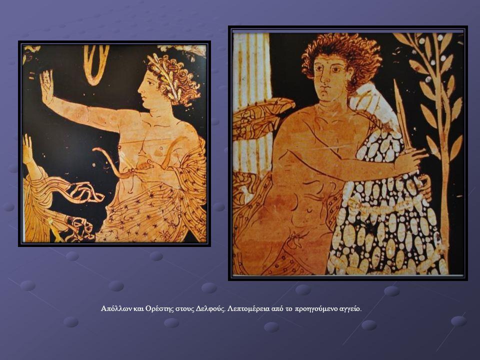 Απόλλων και Ορέστης στους Δελφούς. Λεπτομέρεια από το προηγούμενο αγγείο.