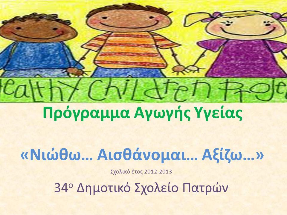 Πρόγραμμα Αγωγής Υγείας «Νιώθω… Αισθάνομαι… Αξίζω…» Σχολικό έτος 2012-2013 34 ο Δημοτικό Σχολείο Πατρών