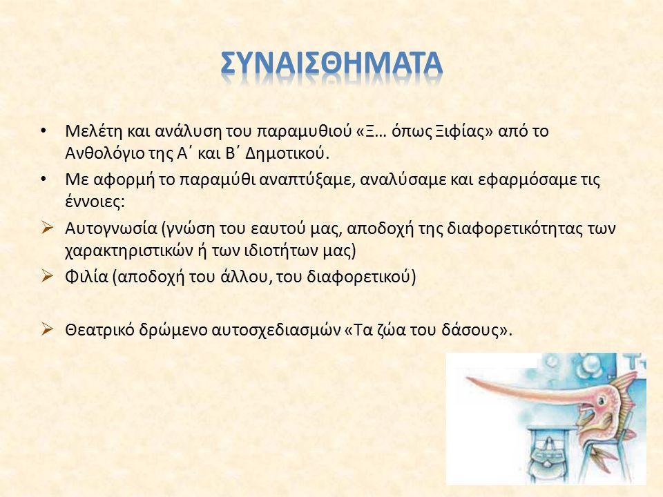 Μελέτη και ανάλυση του παραμυθιού «Ξ… όπως Ξιφίας» από το Ανθολόγιο της Α΄ και Β΄ Δημοτικού.
