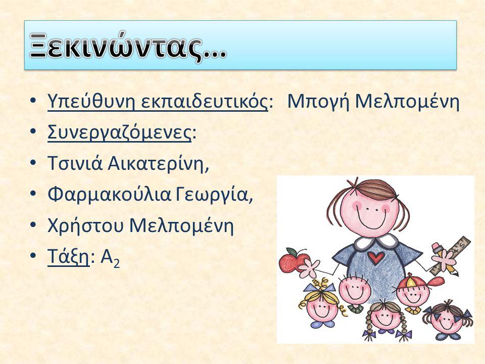 Υπεύθυνη εκπαιδευτικός: Μπογή Μελπομένη Συνεργαζόμενες: Τσινιά Αικατερίνη, Φαρμακούλια Γεωργία, Χρήστου Μελπομένη Τάξη: Α 2