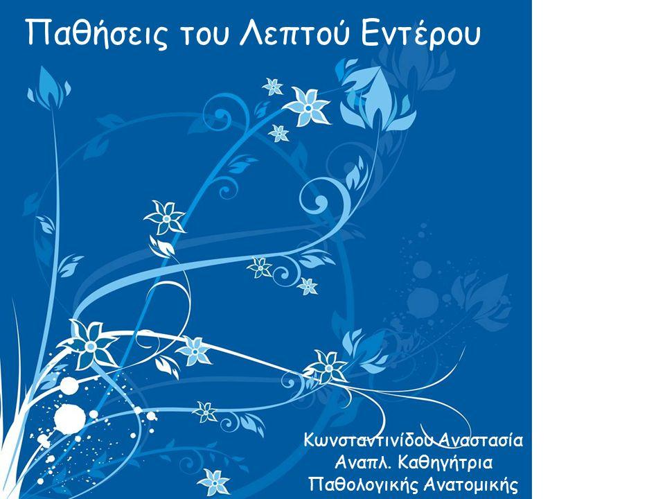 Παθήσεις του Λεπτού Εντέρου Κωνσταντινίδου Αναστασία Αναπλ. Καθηγήτρια Παθολογικής Ανατομικής