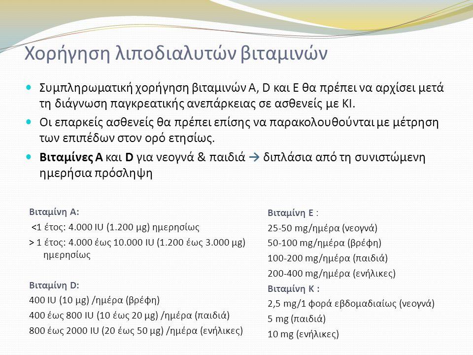 Χορήγηση λιποδιαλυτών βιταμινών Συμπληρωματική χορήγηση βιταμινών Α, D και Ε θα πρέπει να αρχίσει μετά τη διάγνωση παγκρεατικής ανεπάρκειας σε ασθενεί