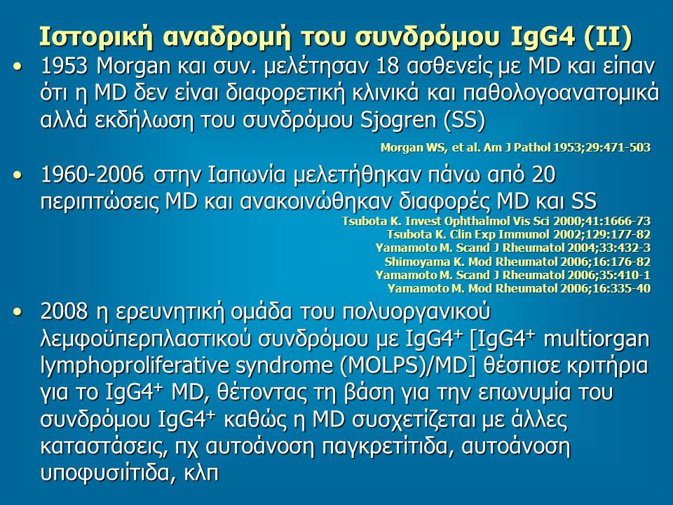 Ιστορική αναδρομή του συνδρόμου IgG4 (ΙΙ) 1953 Morgan και συν. μελέτησαν 18 ασθενείς με MD και είπαν ότι η MD δεν είναι διαφορετική κλινικά και παθολο