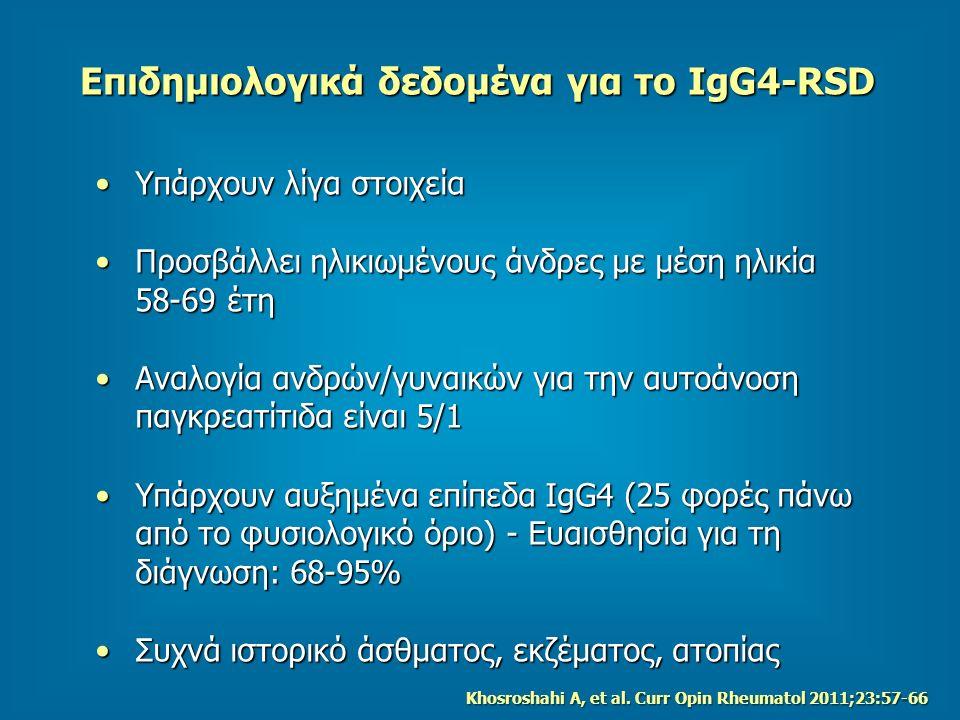 Khosroshahi A, et al. Curr Opin Rheumatol 2011;23:57-66 Επιδημιολογικά δεδομένα για το IgG4-RSD Υπάρχουν λίγα στοιχείαΥπάρχουν λίγα στοιχεία Προσβάλλε