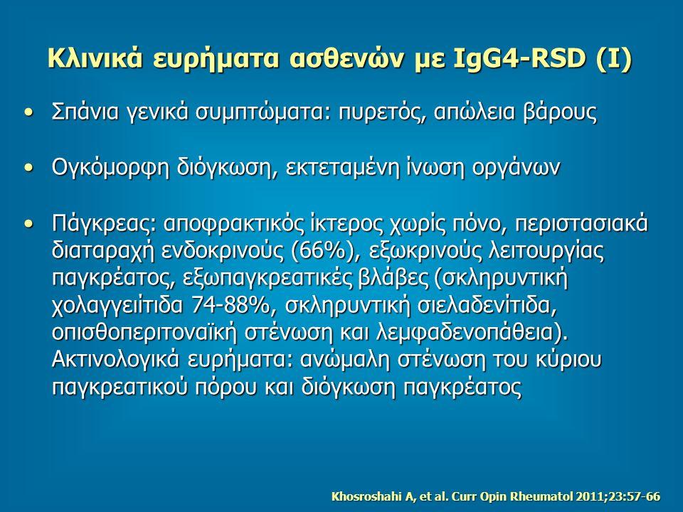 Khosroshahi A, et al. Curr Opin Rheumatol 2011;23:57-66 Κλινικά ευρήματα ασθενών με IgG4-RSD (Ι) Σπάνια γενικά συμπτώματα: πυρετός, απώλεια βάρουςΣπάν