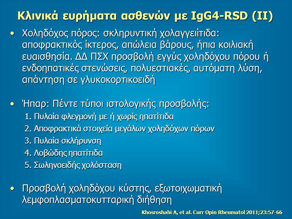 Khosroshahi A, et al. Curr Opin Rheumatol 2011;23:57-66 Κλινικά ευρήματα ασθενών με IgG4-RSD (ΙΙ) Χοληδόχος πόρος: σκληρυντική χολαγγειίτιδα: αποφρακτ