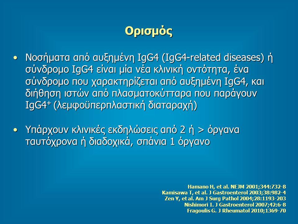 Ορισμός Νοσήματα από αυξημένη IgG4 (IgG4-related diseases) ή σύνδρομο IgG4 είναι μία νέα κλινική οντότητα, ένα σύνδρομο που χαρακτηρίζεται από αυξημένη IgG4, και διήθηση ιστών από πλασματοκύτταρα που παράγουν IgG4 + (λεμφοϋπερπλαστική διαταραχή)Νοσήματα από αυξημένη IgG4 (IgG4-related diseases) ή σύνδρομο IgG4 είναι μία νέα κλινική οντότητα, ένα σύνδρομο που χαρακτηρίζεται από αυξημένη IgG4, και διήθηση ιστών από πλασματοκύτταρα που παράγουν IgG4 + (λεμφοϋπερπλαστική διαταραχή) Υπάρχουν κλινικές εκδηλώσεις από 2 ή > όργανα ταυτόχρονα ή διαδοχικά, σπάνια 1 όργανοΥπάρχουν κλινικές εκδηλώσεις από 2 ή > όργανα ταυτόχρονα ή διαδοχικά, σπάνια 1 όργανο Hamano H, et al.