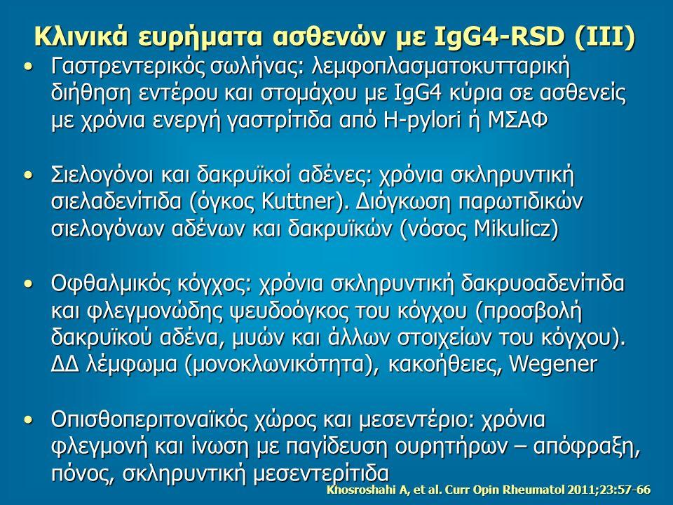 Khosroshahi A, et al. Curr Opin Rheumatol 2011;23:57-66 Κλινικά ευρήματα ασθενών με IgG4-RSD (ΙΙΙ) Γαστρεντερικός σωλήνας: λεμφοπλασματοκυτταρική διήθ