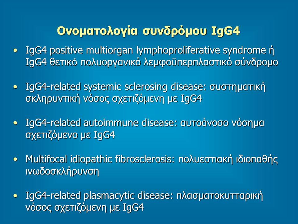 Ονοματολογία συνδρόμου IgG4 IgG4 positive multiorgan lymphoproliferative syndrome ή IgG4 θετικ ό πολυοργανικό λεμφοϋπερπλαστικό σύνδρομοIgG4 positive