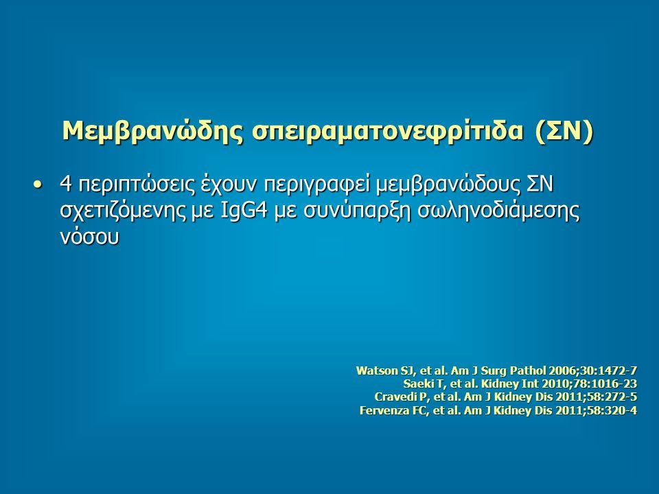 Μεμβρανώδης σπειραματονεφρίτιδα (ΣΝ) 4 περιπτώσεις έχουν περιγραφεί μεμβρανώδους ΣΝ σχετιζόμενης με IgG4 με συνύπαρξη σωληνοδιάμεσης νόσου4 περιπτώσεις έχουν περιγραφεί μεμβρανώδους ΣΝ σχετιζόμενης με IgG4 με συνύπαρξη σωληνοδιάμεσης νόσου Watson SJ, et al.