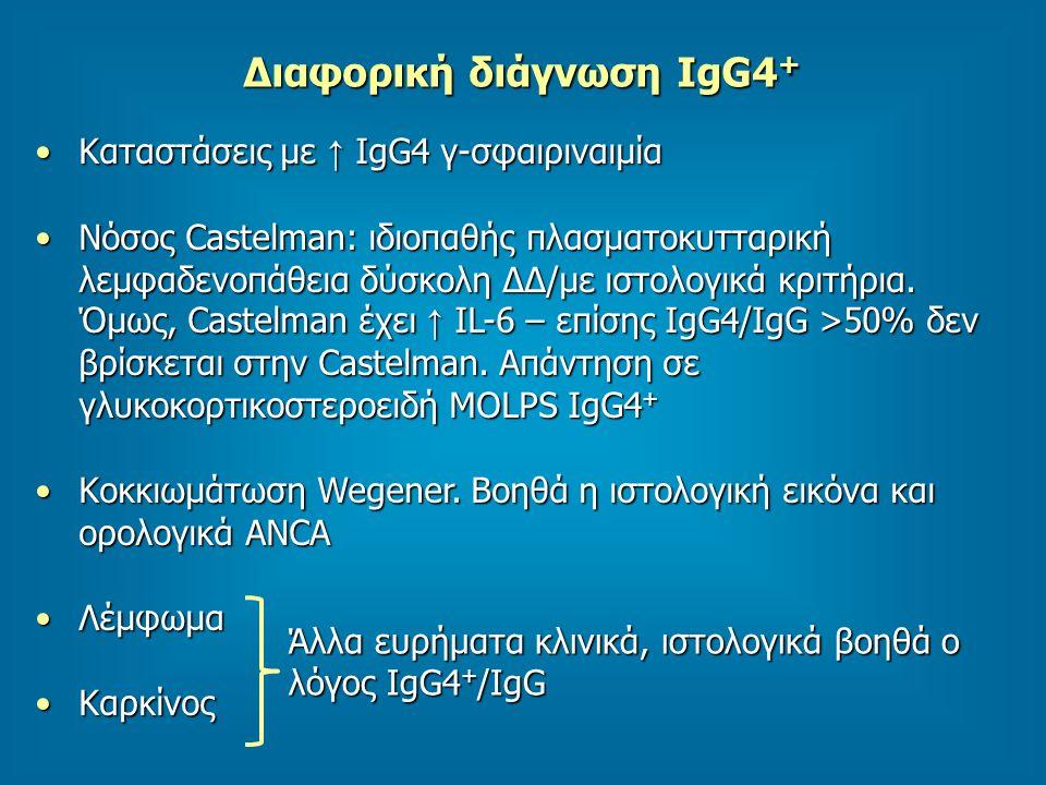Διαφορική διάγνωση IgG4 + Καταστάσεις με ↑ IgG4 γ-σφαιριναιμίαΚαταστάσεις με ↑ IgG4 γ-σφαιριναιμία Νόσος Castelman: ιδιοπαθής πλασματοκυτταρική λεμφαδενοπάθεια δύσκολη ΔΔ/με ιστολογικά κριτήρια.