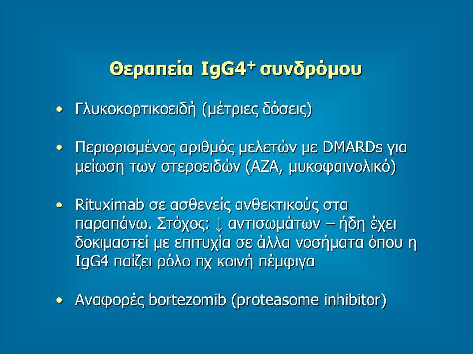 Θεραπεία IgG4 + συνδρόμου Γλυκοκορτικοειδή (μέτριες δόσεις)Γλυκοκορτικοειδή (μέτριες δόσεις) Περιορισμένος αριθμός μελετών με DMARDs για μείωση των στεροειδών (ΑΖΑ, μυκοφαινολικό)Περιορισμένος αριθμός μελετών με DMARDs για μείωση των στεροειδών (ΑΖΑ, μυκοφαινολικό) Rituximab σε ασθενείς ανθεκτικούς στα παραπάνω.
