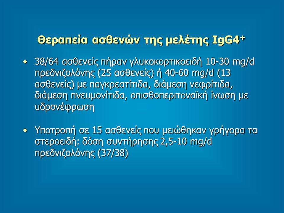 Θεραπεία ασθενών της μελέτης IgG4 + 38/64 ασθενείς πήραν γλυκοκορτικοειδή 10-30 mg/d πρεδνιζολόνης (25 ασθενείς) ή 40-60 mg/d (13 ασθενείς) με παγκρεατίτιδα, διάμεση νεφρίτιδα, διάμεση πνευμονίτιδα, οπισθοπεριτ ο ναϊκή ίνωση με υδρονέφρωση38/64 ασθενείς πήραν γλυκοκορτικοειδή 10-30 mg/d πρεδνιζολόνης (25 ασθενείς) ή 40-60 mg/d (13 ασθενείς) με παγκρεατίτιδα, διάμεση νεφρίτιδα, διάμεση πνευμονίτιδα, οπισθοπεριτ ο ναϊκή ίνωση με υδρονέφρωση Υποτροπή σε 15 ασθενείς που μειώθηκαν γρήγορα τα στεροειδή: δόση συντήρησης 2,5-10 mg/d πρεδνιζολόνης (37/38)Υποτροπή σε 15 ασθενείς που μειώθηκαν γρήγορα τα στεροειδή: δόση συντήρησης 2,5-10 mg/d πρεδνιζολόνης (37/38)