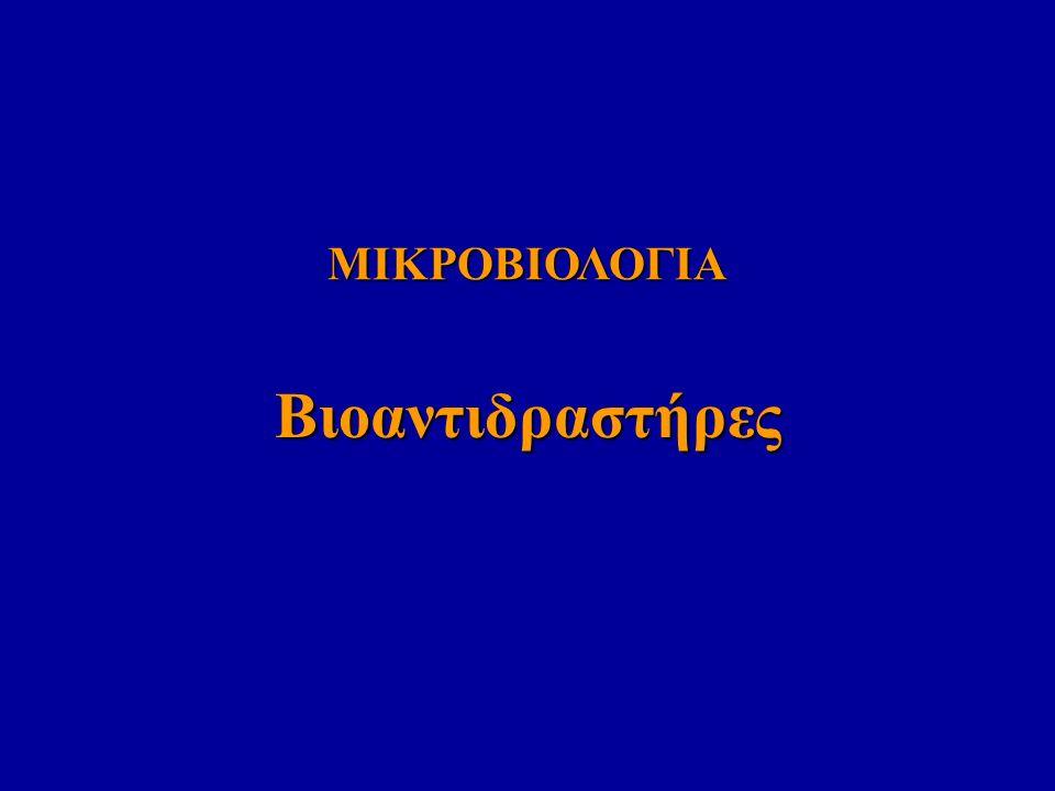 Βιοαντιδραστήρες ΜΙΚΡΟΒΙΟΛΟΓΙΑ