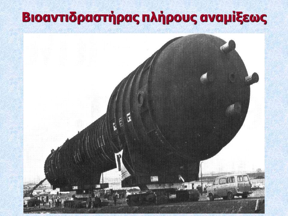 Βιοαντιδραστήρας πλήρους αναμίξεως
