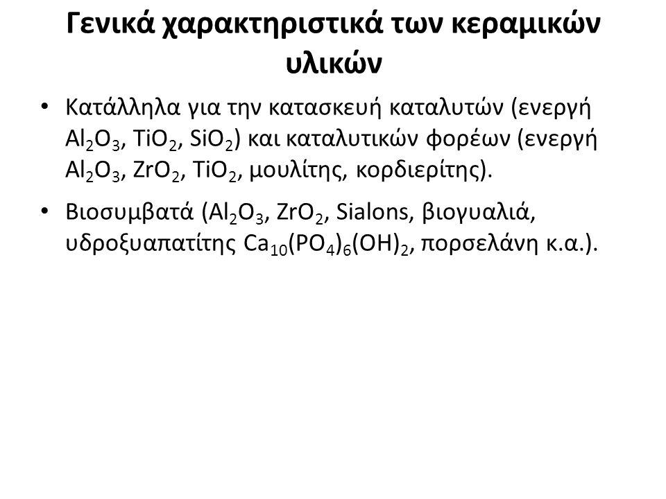 Γενικά χαρακτηριστικά των κεραμικών υλικών Κατάλληλα για την κατασκευή καταλυτών (ενεργή Al 2 O 3, TiO 2, SiO 2 ) και καταλυτικών φορέων (ενεργή Al 2 O 3, ZrO 2, TiO 2, μουλίτης, κορδιερίτης).
