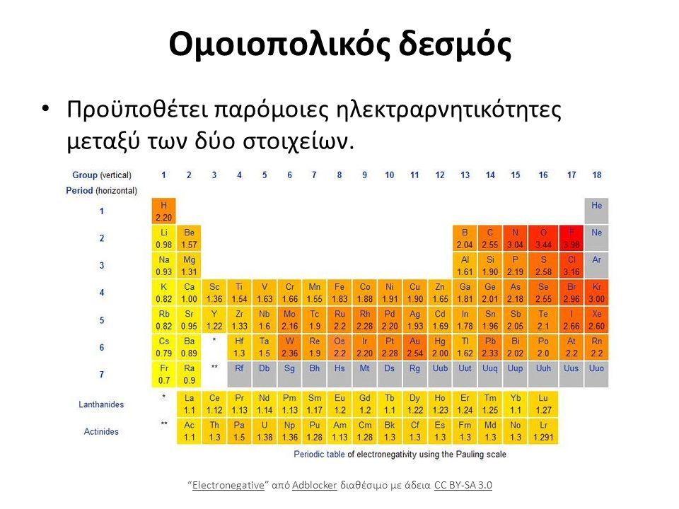 Ομοιοπολικός δεσμός Προϋποθέτει παρόμοιες ηλεκτραρνητικότητες μεταξύ των δύο στοιχείων.