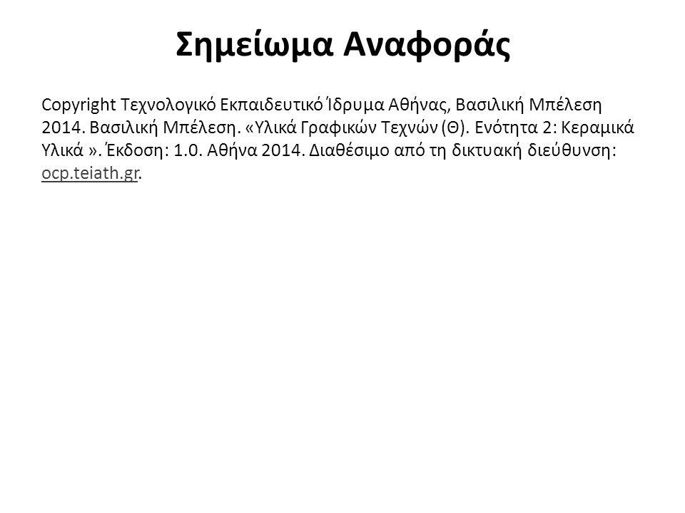 Σημείωμα Αναφοράς Copyright Τεχνολογικό Εκπαιδευτικό Ίδρυμα Αθήνας, Βασιλική Μπέλεση 2014. Βασιλική Μπέλεση. «Υλικά Γραφικών Τεχνών (Θ). Ενότητα 2: Κε