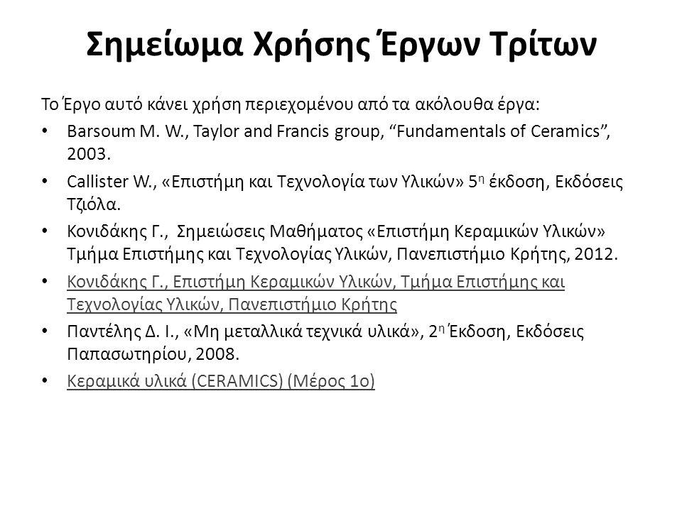Σημείωμα Χρήσης Έργων Τρίτων Το Έργο αυτό κάνει χρήση περιεχομένου από τα ακόλουθα έργα: Barsoum M.