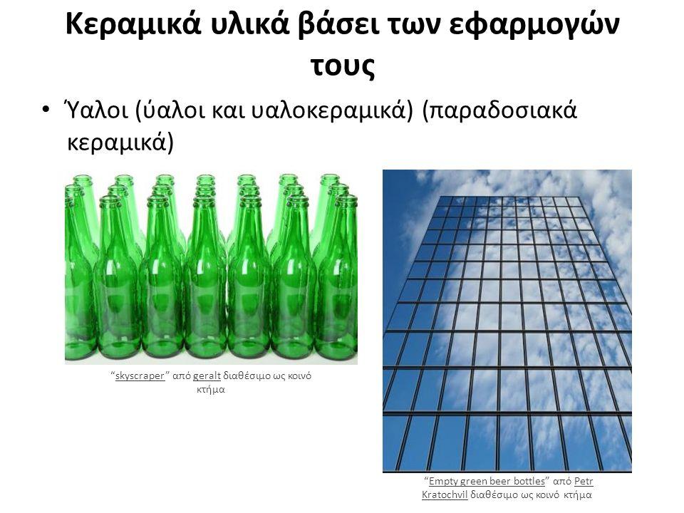 Κεραμικά υλικά βάσει των εφαρμογών τους Ύαλοι (ύαλοι και υαλοκεραμικά) (παραδοσιακά κεραμικά) skyscraper από geralt διαθέσιμο ως κοινό κτήμαskyscrapergeralt Empty green beer bottles από Petr Kratochvil διαθέσιμο ως κοινό κτήμαEmpty green beer bottlesPetr Kratochvil