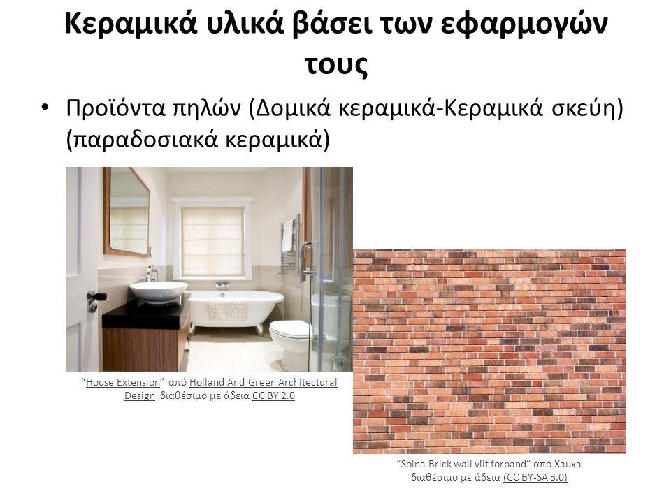 Κεραμικά υλικά βάσει των εφαρμογών τους Προϊόντα πηλών (Δομικά κεραμικά-Κεραμικά σκεύη) (παραδοσιακά κεραμικά) House Extension από Holland And Green Architectural Design διαθέσιμο με άδεια CC BY 2.0House ExtensionHolland And Green Architectural DesignCC BY 2.0 Solna Brick wall vilt forband από Xauxa διαθέσιμο με άδεια (CC BY-SA 3.0)Solna Brick wall vilt forbandXauxa(CC BY-SA 3.0)