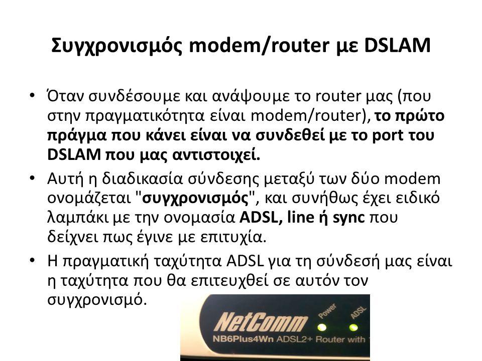 Συγχρονισμός modem/router με DSLAM Όταν συνδέσουμε και ανάψουμε το router μας (που στην πραγματικότητα είναι modem/router), το πρώτο πράγμα που κάνει είναι να συνδεθεί με το port του DSLAM που μας αντιστοιχεί.