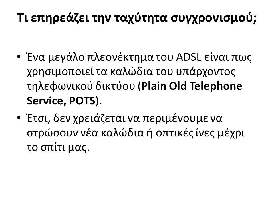 Τι επηρεάζει την ταχύτητα συγχρονισμού; Ένα μεγάλο πλεονέκτημα του ADSL είναι πως χρησιμοποιεί τα καλώδια του υπάρχοντος τηλεφωνικού δικτύου (Plain Old Telephone Service, POTS).