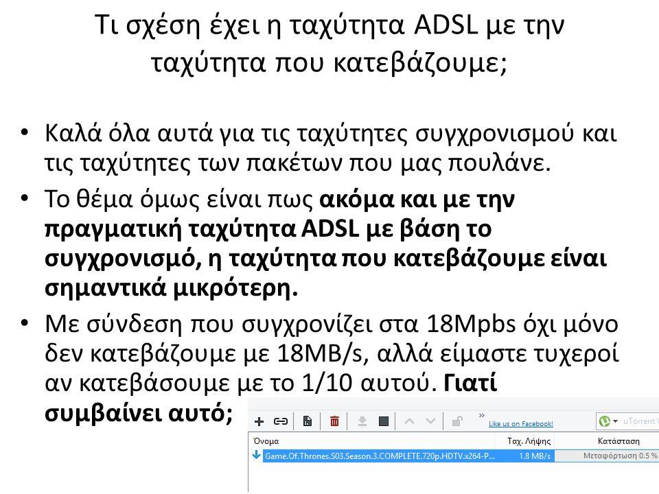 Τι σχέση έχει η ταχύτητα ADSL με την ταχύτητα που κατεβάζουμε; Καλά όλα αυτά για τις ταχύτητες συγχρονισμού και τις ταχύτητες των πακέτων που μας πουλάνε.