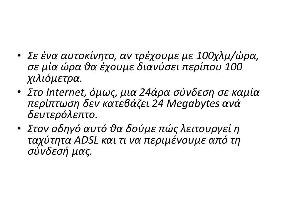 Όταν ξεκίνησε το ADSL στην Ελλάδα, η ελάχιστη ταχύτητα σύνδεσης ήταν 384Kbps.