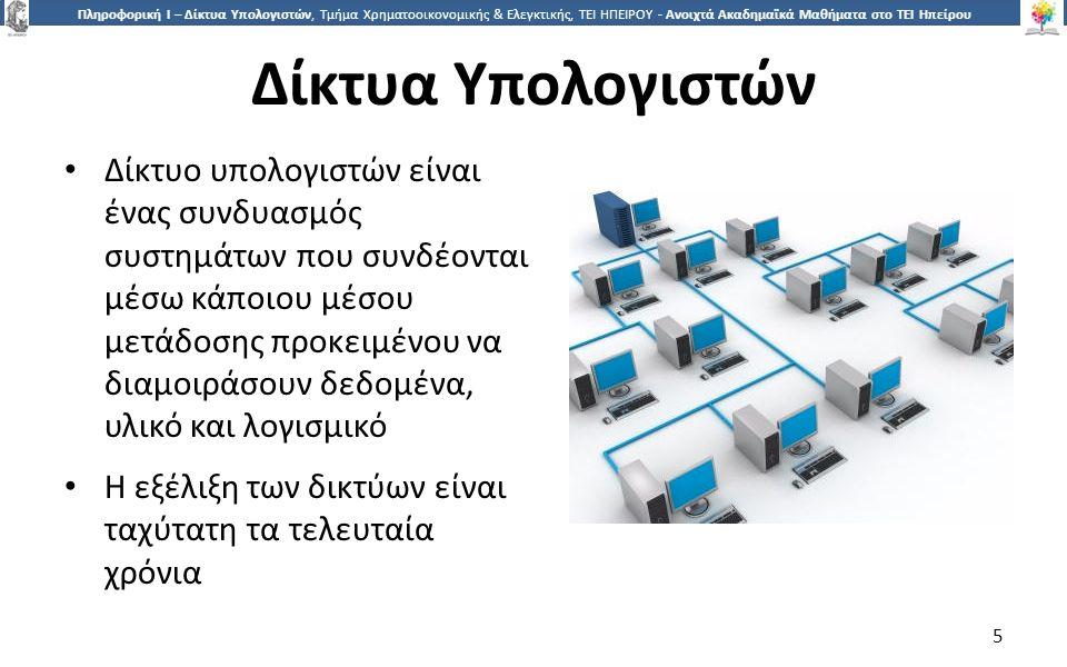 5 Πληροφορική Ι – Δίκτυα Υπολογιστών, Τμήμα Χρηματοοικονομικής & Ελεγκτικής, ΤΕΙ ΗΠΕΙΡΟΥ - Ανοιχτά Ακαδημαϊκά Μαθήματα στο ΤΕΙ Ηπείρου Δίκτυα Υπολογιστών Δίκτυο υπολογιστών είναι ένας συνδυασμός συστημάτων που συνδέονται μέσω κάποιου μέσου μετάδοσης προκειμένου να διαμοιράσουν δεδομένα, υλικό και λογισμικό Η εξέλιξη των δικτύων είναι ταχύτατη τα τελευταία χρόνια 5