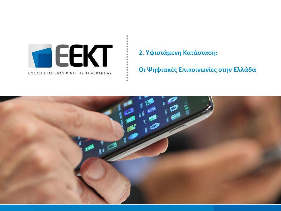 16 2. Υφιστάμενη Κατάσταση: Οι Ψηφιακές Επικοινωνίες στην Ελλάδα