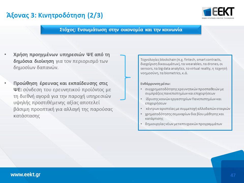 47 Άξονας 3: Κινητροδότηση (2/3) Στόχος: Ενσωμάτωση στην οικονομία και την κοινωνία Χρήση προηγμένων υπηρεσιών ΨΕ από τη δημόσια διοίκηση για τον περιορισμό των δημοσίων δαπανών.