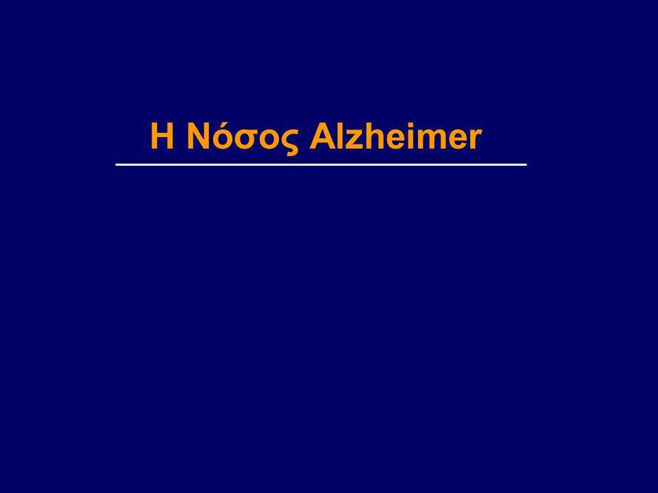 Η Νόσος Alzheimer