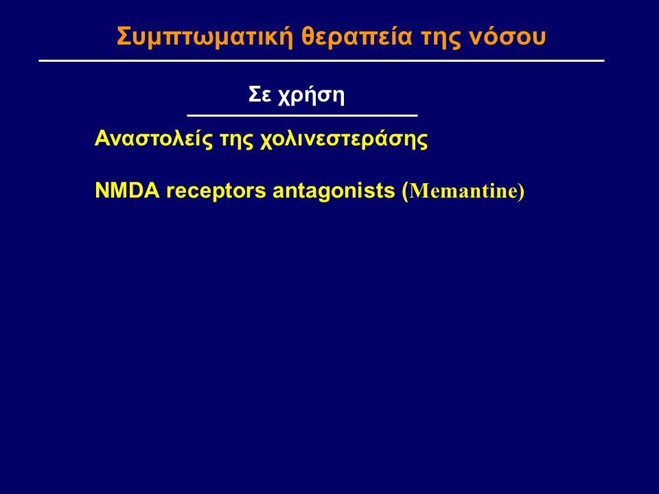 Συμπτωματική θεραπεία της νόσου Αναστολείς της χολινεστεράσης NMDA receptors antagonists ( Memantine) Σε χρήση