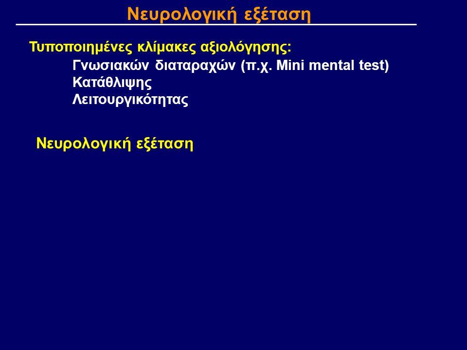 Φλοιώδεις άνοιες Ταξινόμηση των Ανοιών Εκλεκτικές μεταβολές της λειτουργίας της μνήμης ή της συμπεριφοράς στα αρχικά στάδια, χωρίς νευρολογικά σημεία ή εξωπυραμιδική δυσλειτουργία (πχ.