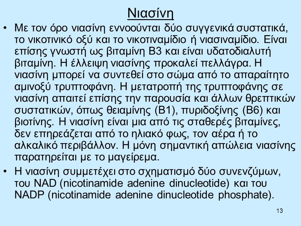 13 Νιασίνη Με τον όρο νιασίνη εννοούνται δύο συγγενικά συστατικά, το νικοτινικό οξύ και το νικοτιναμίδιο ή νιασιναμίδιο.