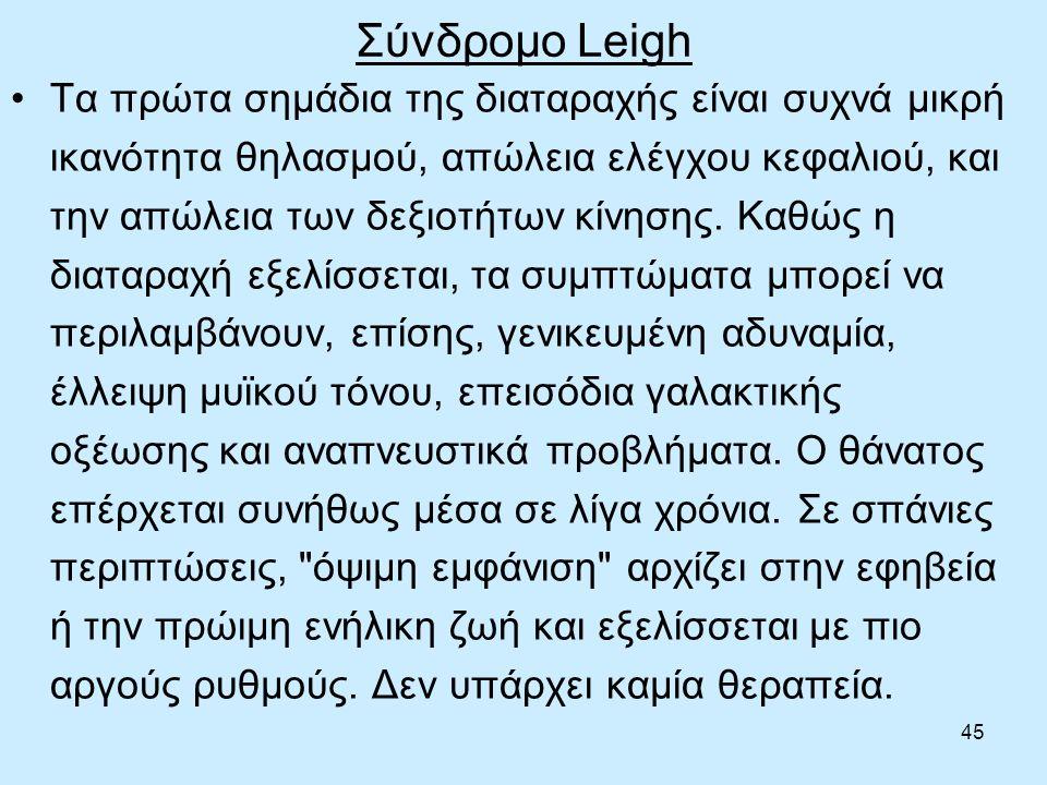 45 Σύνδρομο Leigh Τα πρώτα σημάδια της διαταραχής είναι συχνά μικρή ικανότητα θηλασμού, απώλεια ελέγχου κεφαλιού, και την απώλεια των δεξιοτήτων κίνησης.