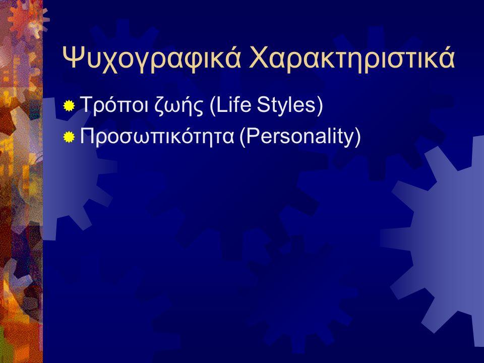 Ψυχογραφικά Χαρακτηριστικά  Τρόποι ζωής (Life Styles)  Προσωπικότητα (Personality)