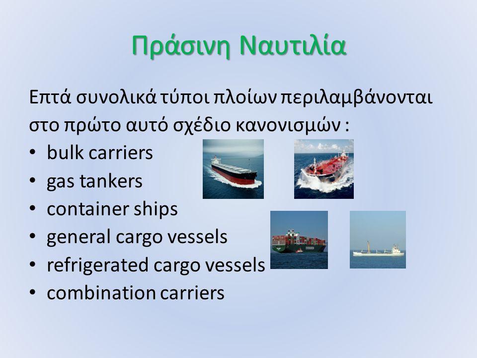 Πράσινη Ναυτιλία Επτά συνολικά τύποι πλοίων περιλαμβάνονται στο πρώτο αυτό σχέδιο κανονισμών : bulk carriers gas tankers container ships general cargo vessels refrigerated cargo vessels combination carriers