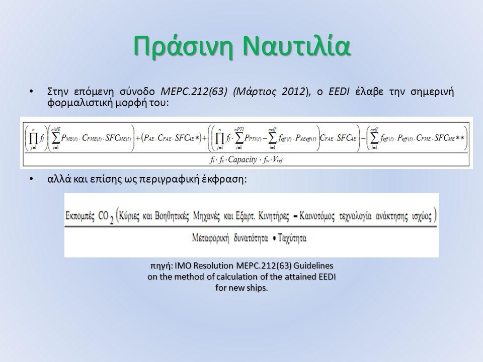 Πράσινη Ναυτιλία Στην επόμενη σύνοδο MEPC.212(63) (Μάρτιος 2012), ο EEDI έλαβε την σημερινή φορμαλιστική μορφή του: αλλά και επίσης ως περιγραφική έκφ