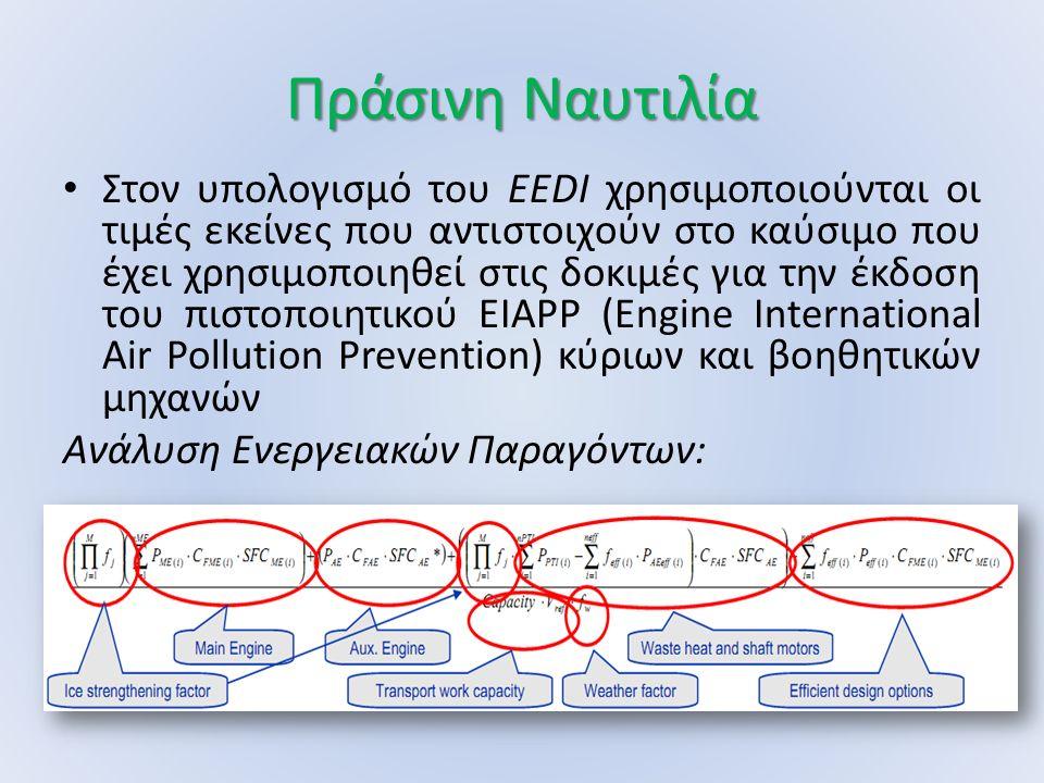 Πράσινη Ναυτιλία Στον υπολογισμό του EEDI χρησιμοποιούνται οι τιμές εκείνες που αντιστοιχούν στο καύσιμο που έχει χρησιμοποιηθεί στις δοκιμές για την έκδοση του πιστοποιητικού EIAPP (Engine International Air Pollution Prevention) κύριων και βοηθητικών μηχανών Ανάλυση Ενεργειακών Παραγόντων: