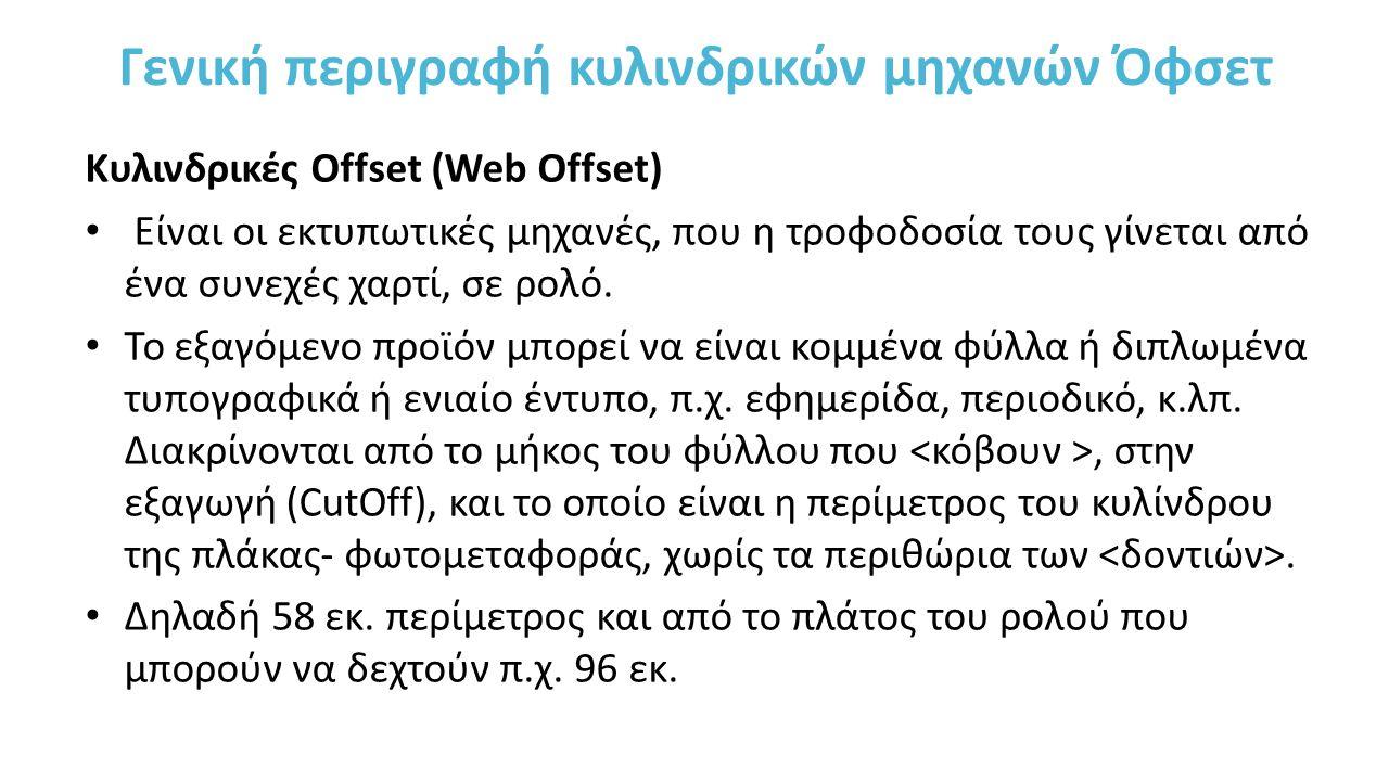 Γενική περιγραφή κυλινδρικών μηχανών Όφσετ Κυλινδρικές Offset (Web Offset) Είναι οι εκτυπωτικές μηχανές, που η τροφοδοσία τους γίνεται από ένα συνεχές χαρτί, σε ρολό.