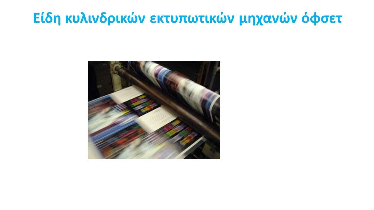 Είδη κυλινδρικών εκτυπωτικών μηχανών όφσετ