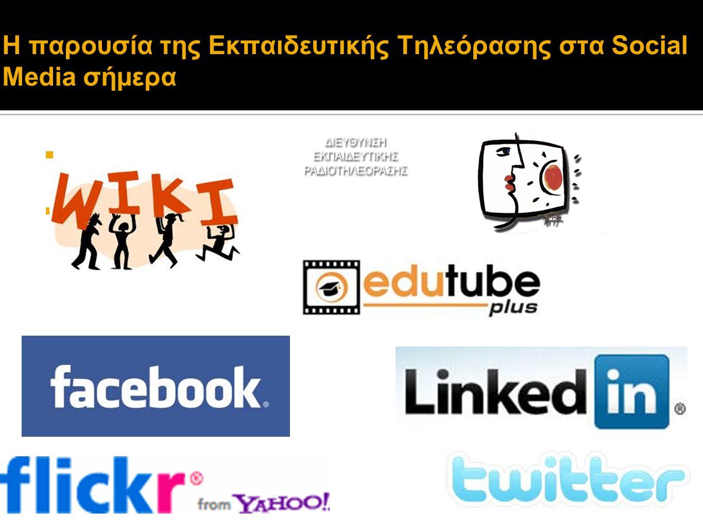 Η παρουσία της Εκπαιδευτικής Τηλεόρασης στα Social Media σήμερα    