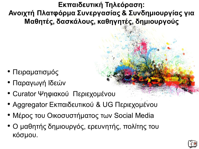 Στόχοι: Απόκτηση followers: Σύνδεση με τις κοινότητες των νεανικών κοινών μέσω των emails τους, του Facebook, του Twitter, των blogs Δίκτυο πρεσβευτών δασκάλων /μμδδδδδασκάλωνμμακκαιντομων π ρεσβευτών δασκαλωωωωω δασκαλωνω καινοτόμδασκάλων πρπρεσβευτώνπδδδαδδασκάλωνκαθηγητών Σύνδεση με τη δράση Αριστεία και Καινοτομία στην Εκπαίδευση.