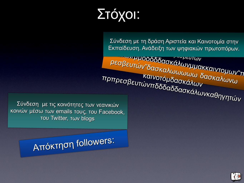 Στόχοι: Απόκτηση followers: Σύνδεση με τις κοινότητες των νεανικών κοινών μέσω των emails τους, του Facebook, του Twitter, των blogs Δίκτυο πρεσβευτών