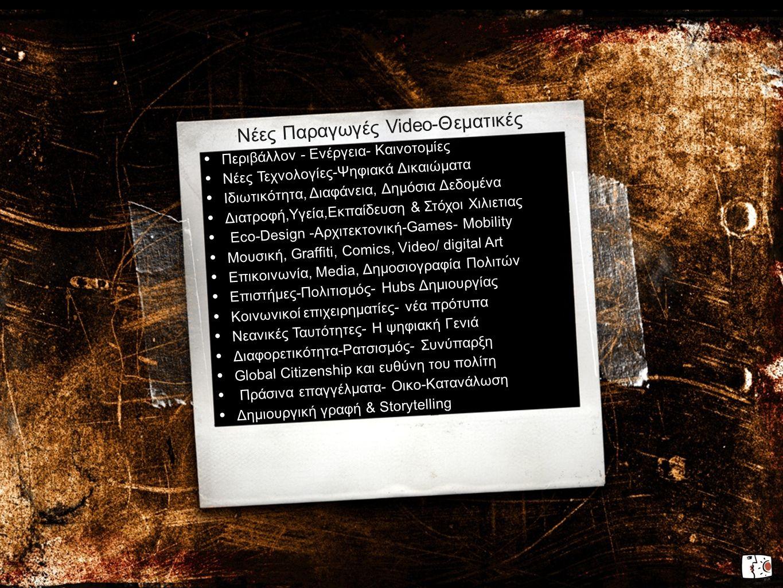 Νέες Παραγωγές Video-Θεματικές Περιβάλλον - Ενέργεια- Καινοτομίες Νέες Τεχνολογίες-Ψηφιακά Δικαιώματα Ιδιωτικότητα, Διαφάνεια, Δημόσια Δεδομένα Διατρο